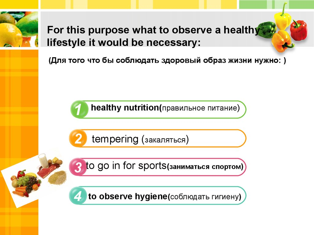 For this purpose what to observe a healthy lifestyle it would be necessary: