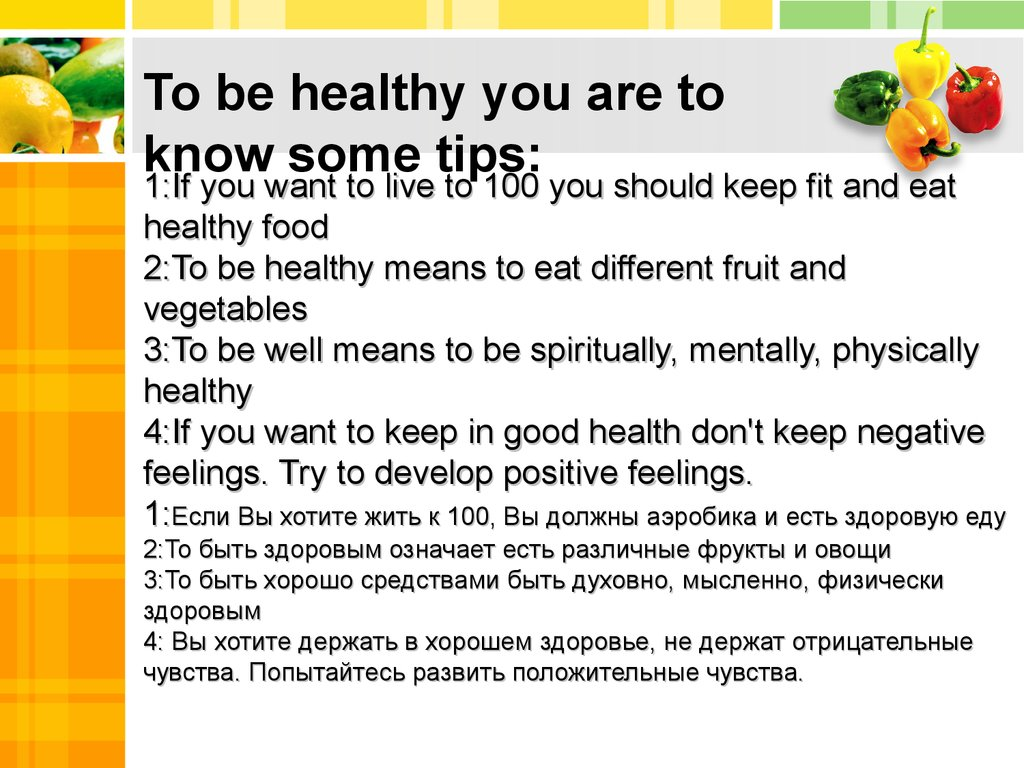 To be healthy you are to know some tips: