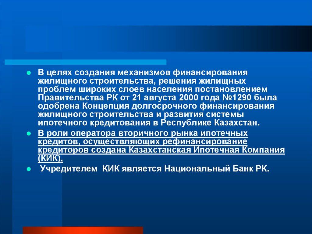 рефинансирование онлайн кредитов казахстан взять кредит в евразийском банке онлайн заявка