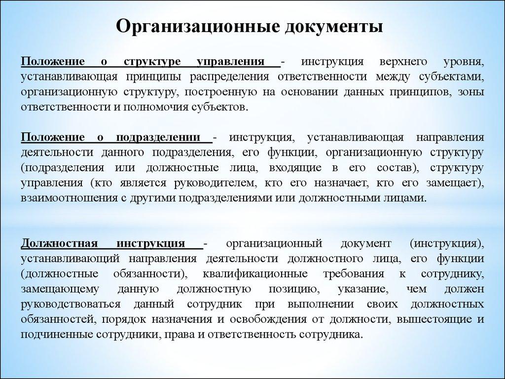 Инструкция организационно методического характера доу