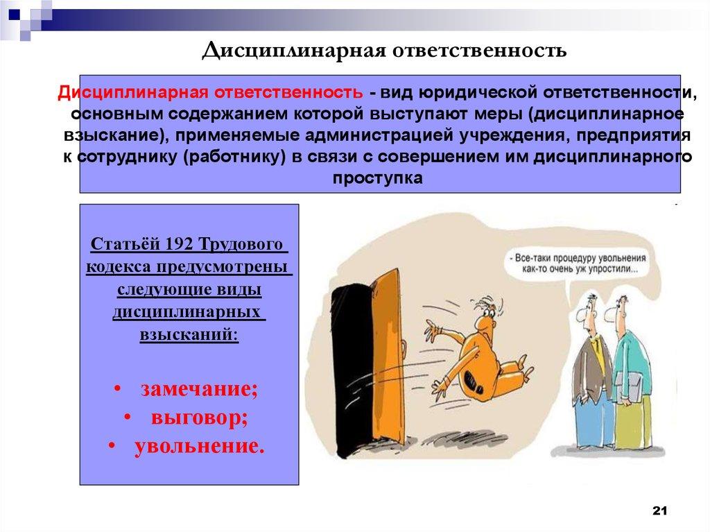 любом общая характеристика дисциплинарной ответственности московских веб