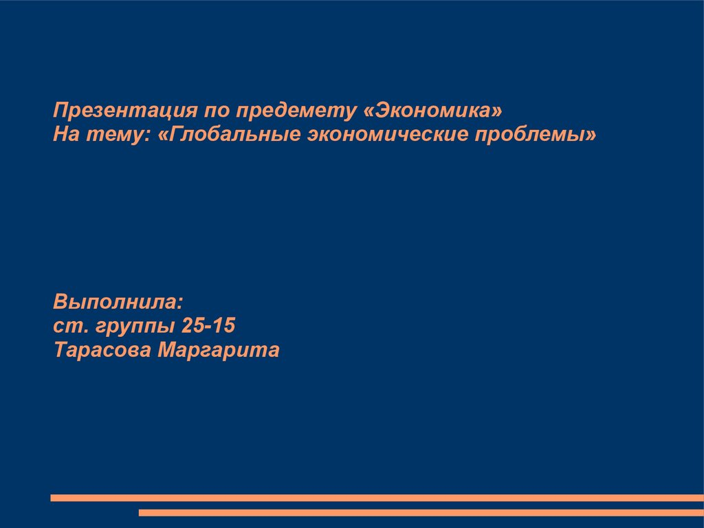 Глобальные экономические проблемы презентация онлайн Презентация по предемету Экономика На тему Глобальные экономические проблемы Выполнила ст группы 25 15 Тарасова Маргарита