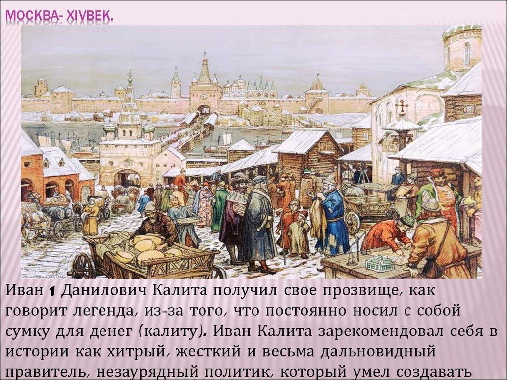 Юлия история москвы во времена ивана калиты наука инновационной образовательной