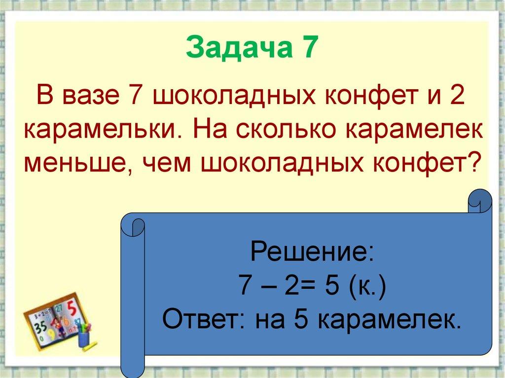 Задача с конфетами решение онлайн решение графически задачу линейного программирования онлайн