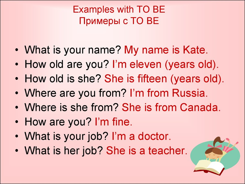 Examples with TO BE Примеры с TO BE