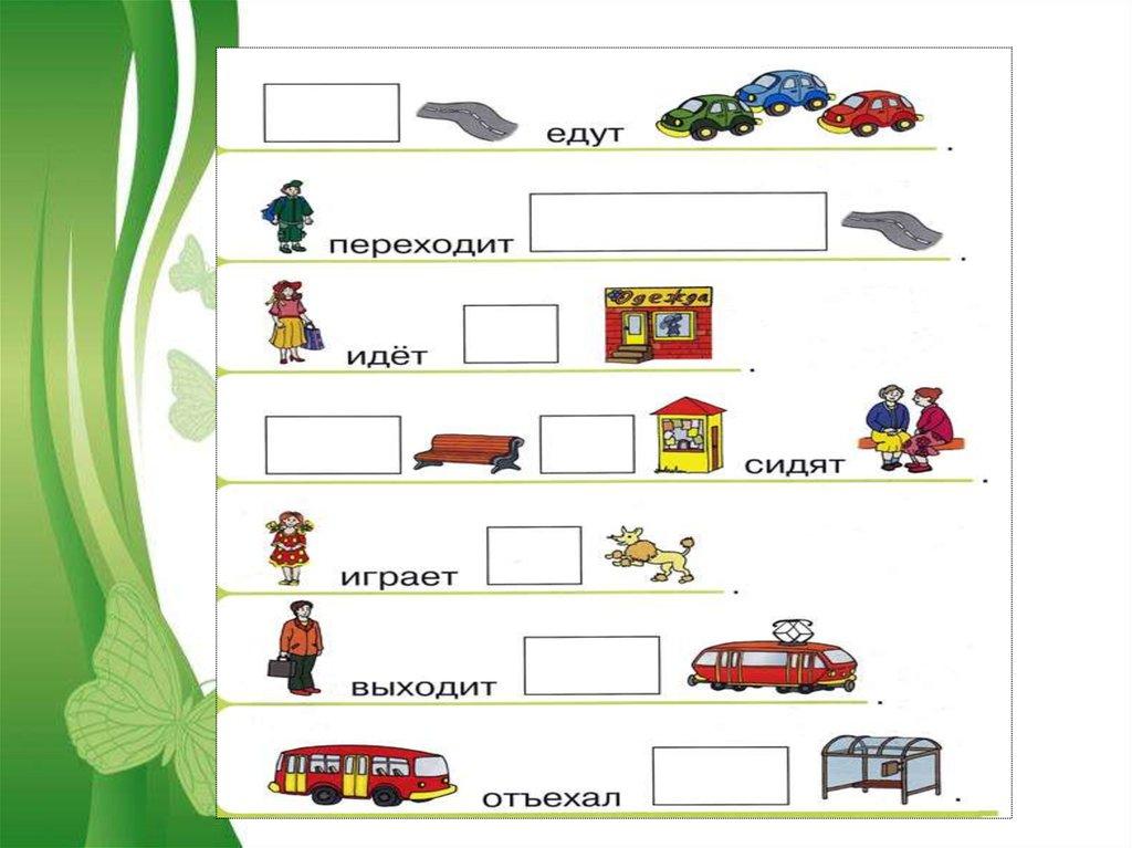Использование графических моделей в работе с детьми юлия литовченко