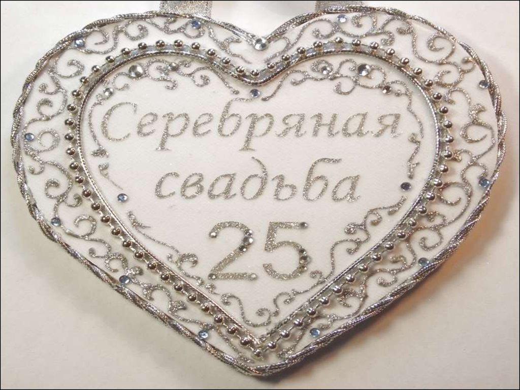 Видео открытка с 25 летием свадьбы