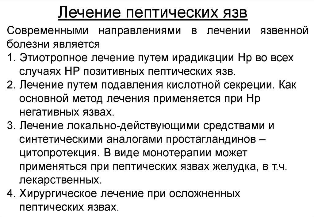 Пептическая Язва Желудка Диета.