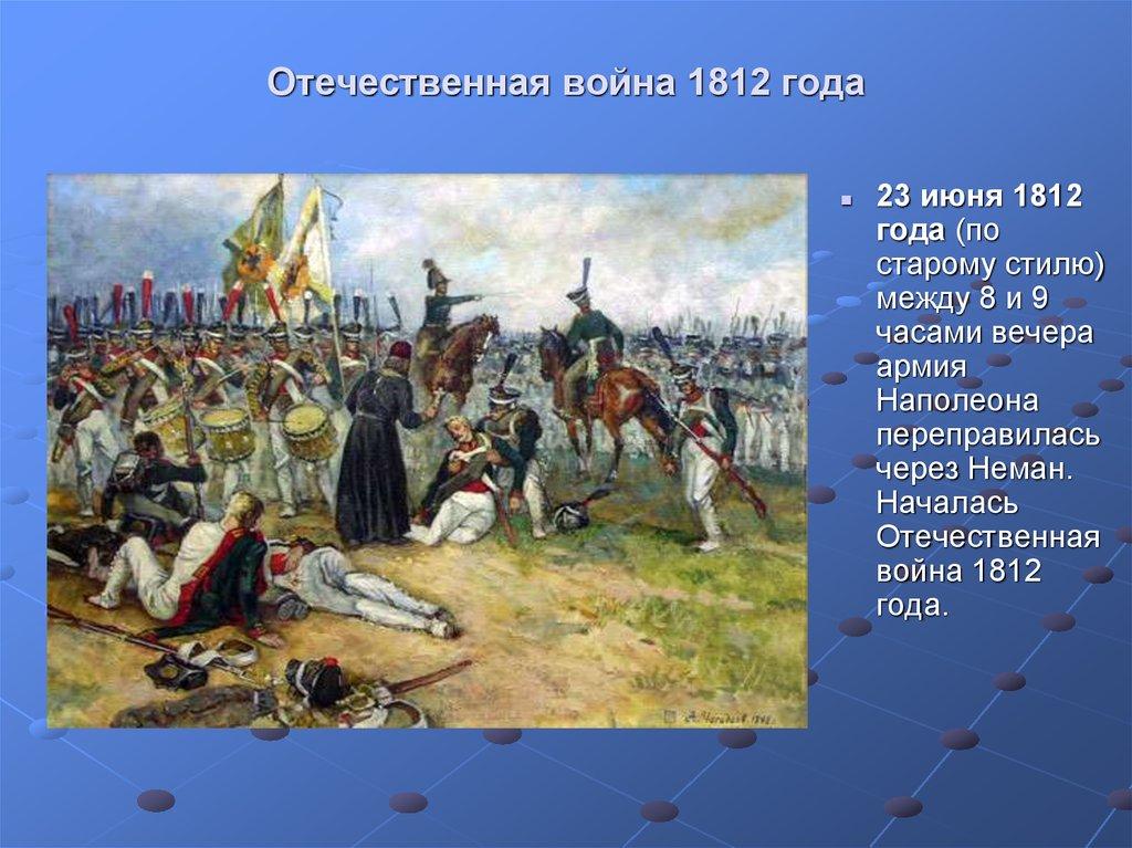Картинки о войне 1812 года для 4 класса