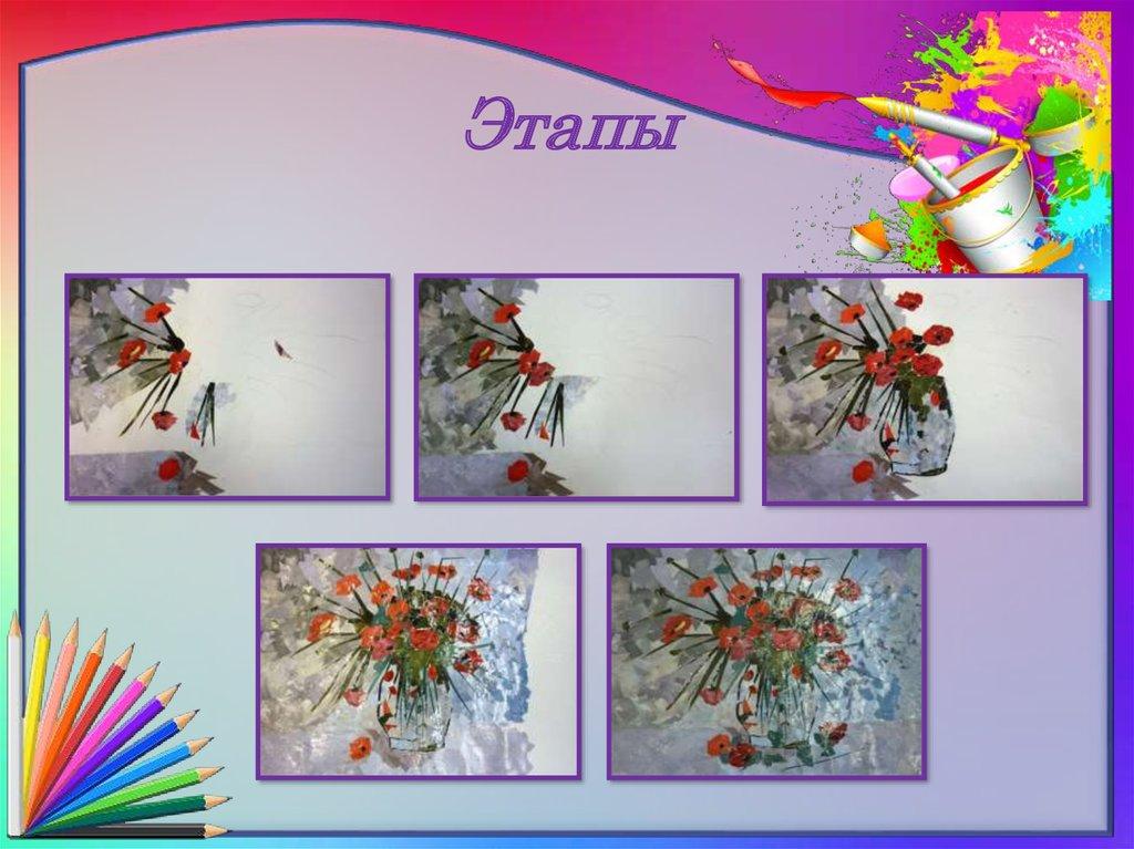 Изображение цветков мака