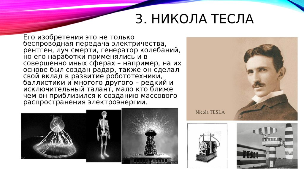 nikola tesla essay Nikola tesla was a scientist and inventor who forever changed the world we live in without him, we would probably never use a radio (or not until decades later) ac motors, transformers, antennas, and a lot of other things related to electricity would hardly be possible without this man.
