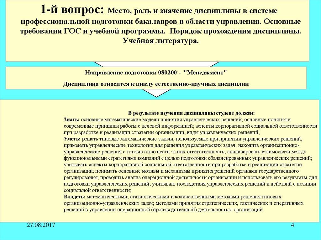Теории принятия государственных решений реферат 3416