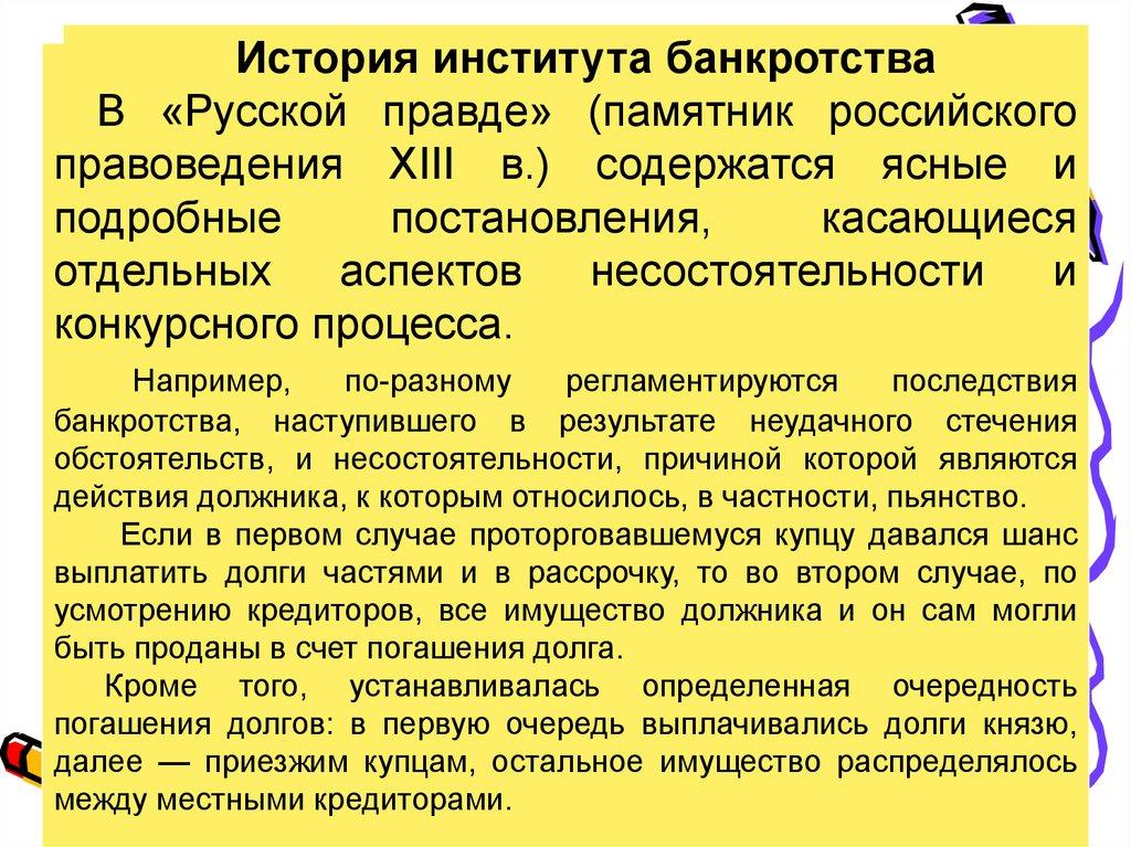 банкротство русский синоним