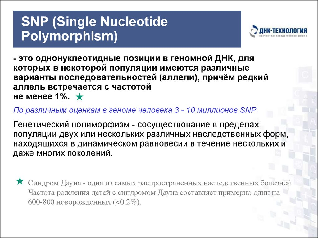 SNP (Single Nucleotide Polymorphism)
