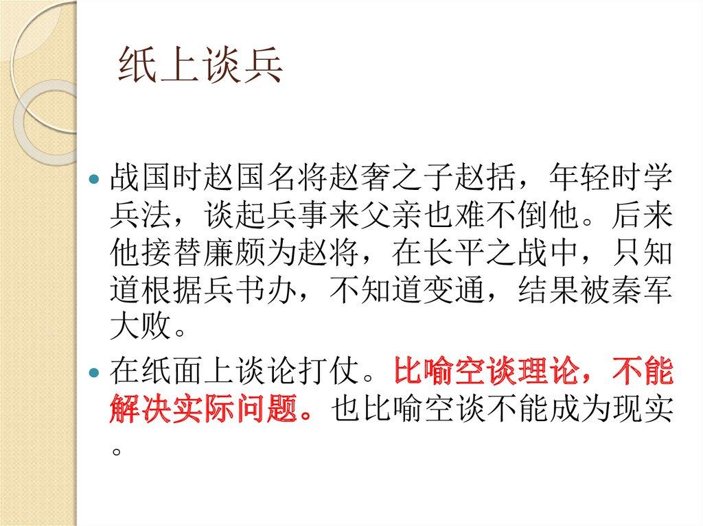 三国时期王越_东周(春秋战国)(前770-221) - презентация онлайн