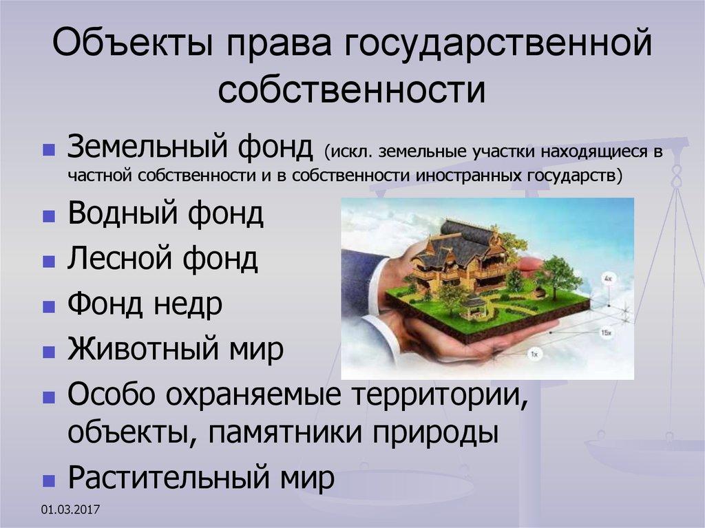 для природные объекты государственной собственности в россии туры места