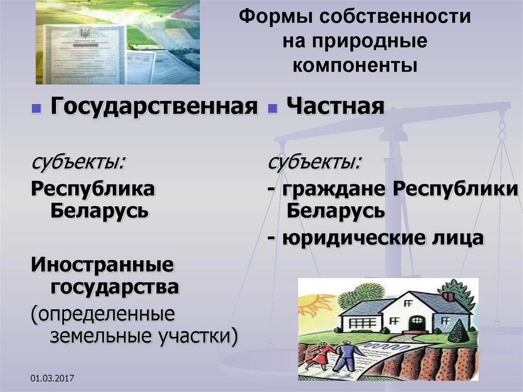 земельные участки и другие природные объекты используемые