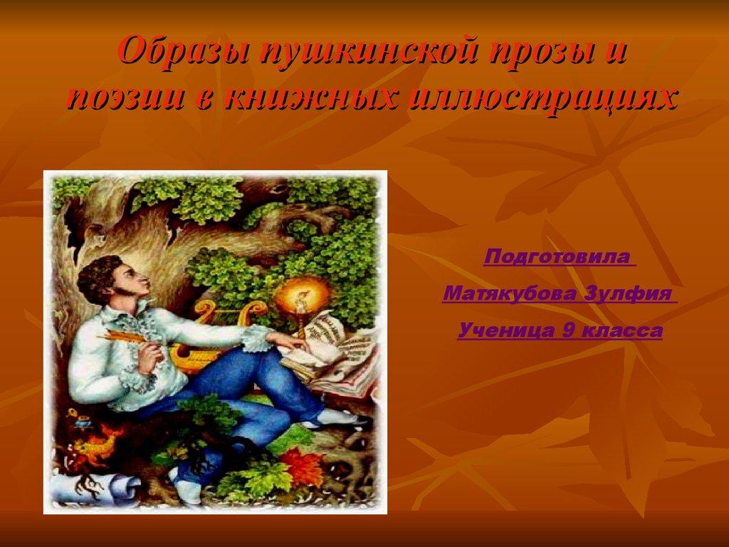 Образы пушкинской прозы и поэзии в музыке реферат 8890