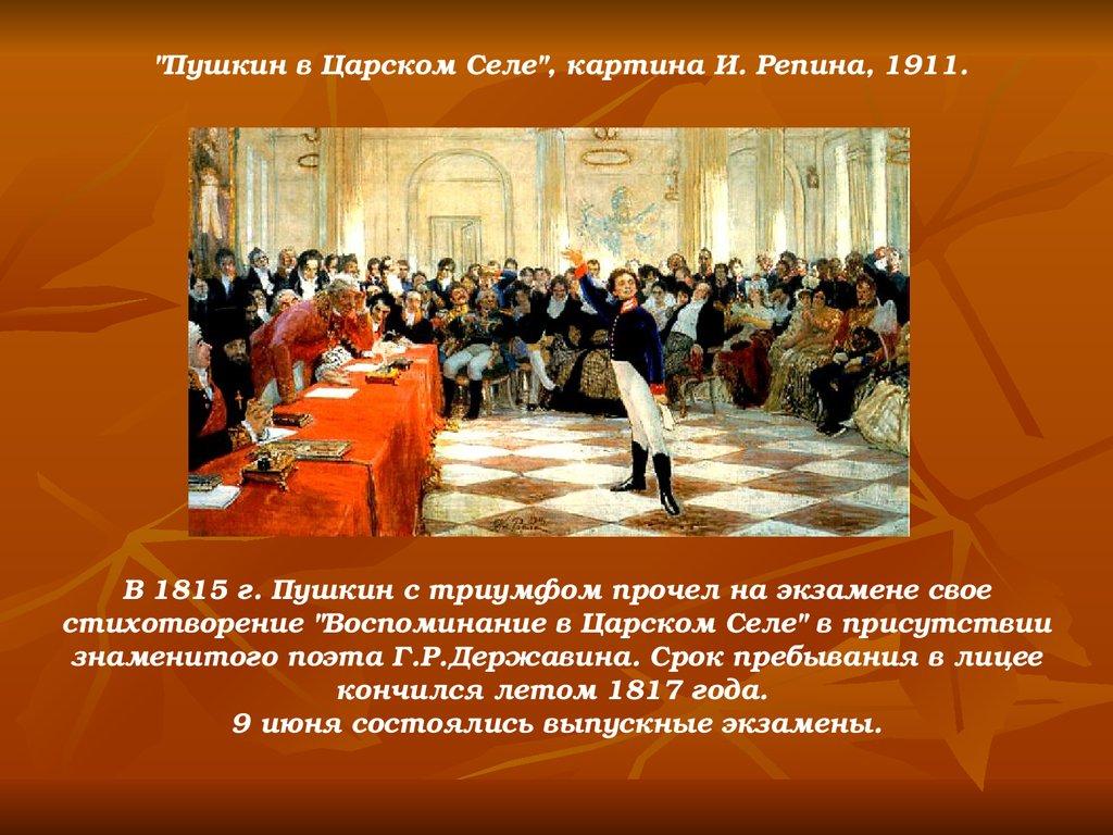 Образы пушкинской прозы и поэзии в музыке реферат 7379