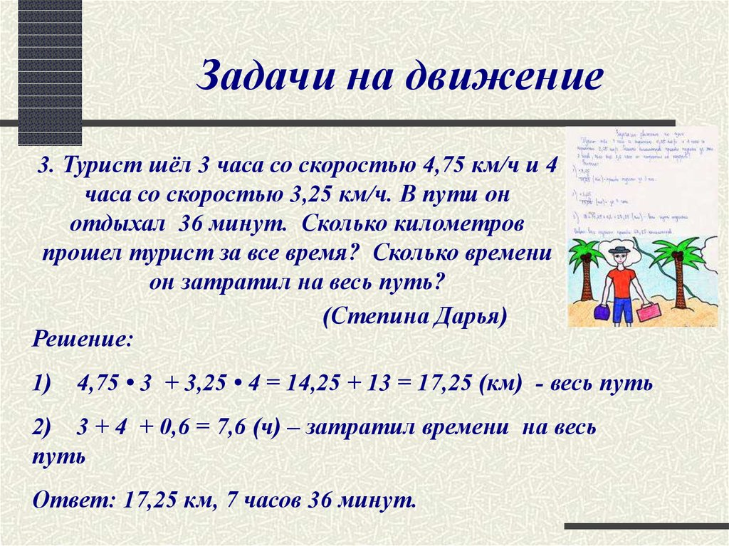 Решение задачи на путь 6 класс примеры решения задач по формуле стерджесса