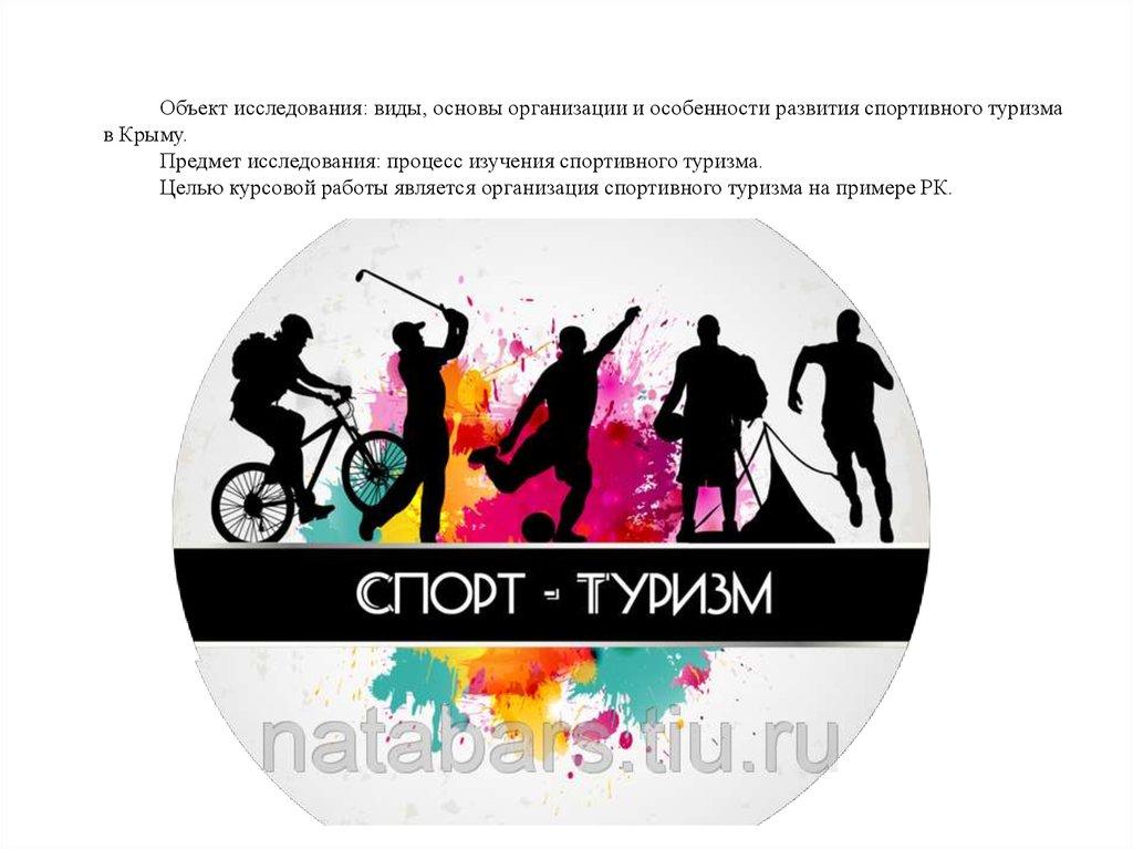 Организация спортивного туризма презентация онлайн Предмет исследования процесс изучения спортивного туризма Целью курсовой работы является организация спортивного туризма на примере РК