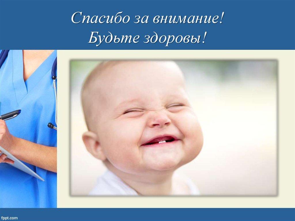 пообщаться картинки стоматологические спасибо за внимание считают, что