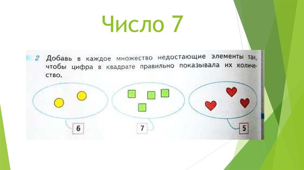 презентация 2 класс математика числа от 1 до 20