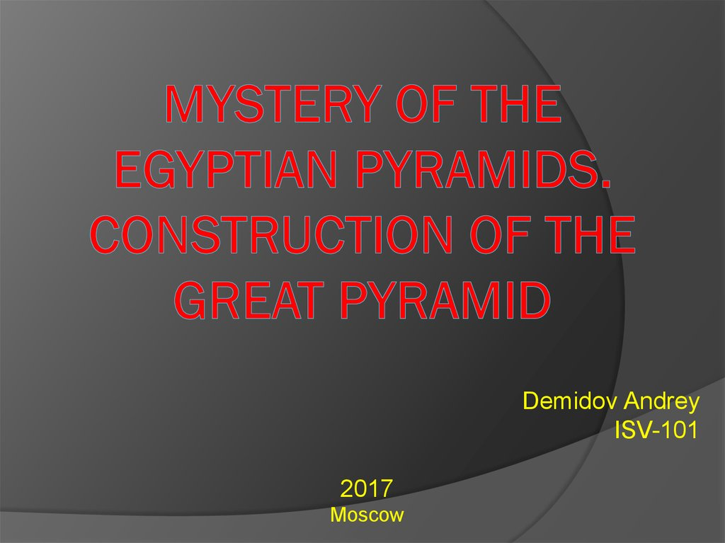 Mystery of the Egyptian pyramids. Construction of the Great Pyramid