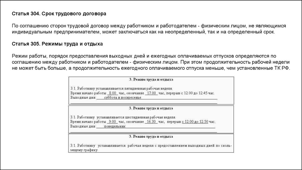 Регистрация трудовых договоров ип в органах местного самоуправления форма заполнения государственной регистрации ип