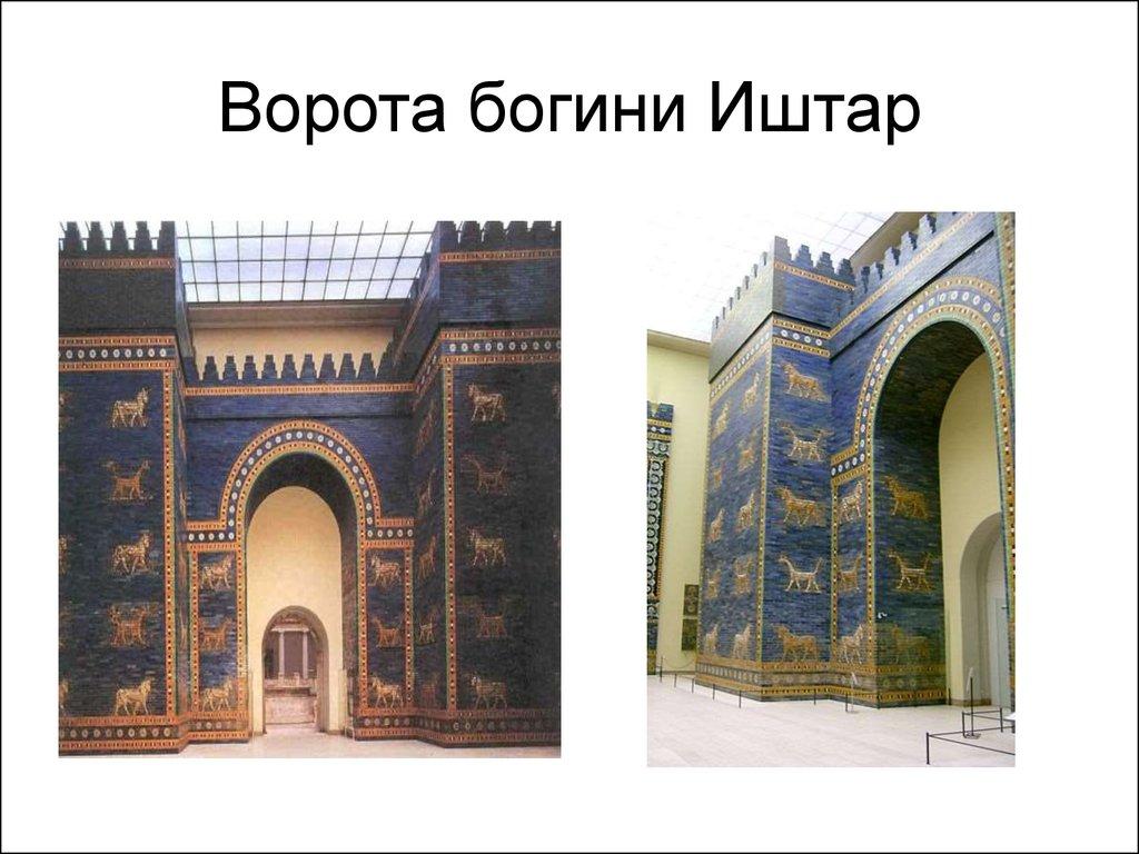 тоже картинка ворот богини иштар другой стороны
