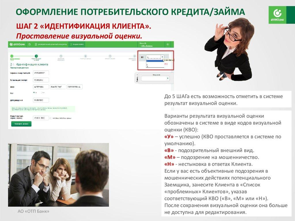 отп банк интернет заявку подать заявку на кредитную карту в альфа банк онлайн заявка на кредит наличными