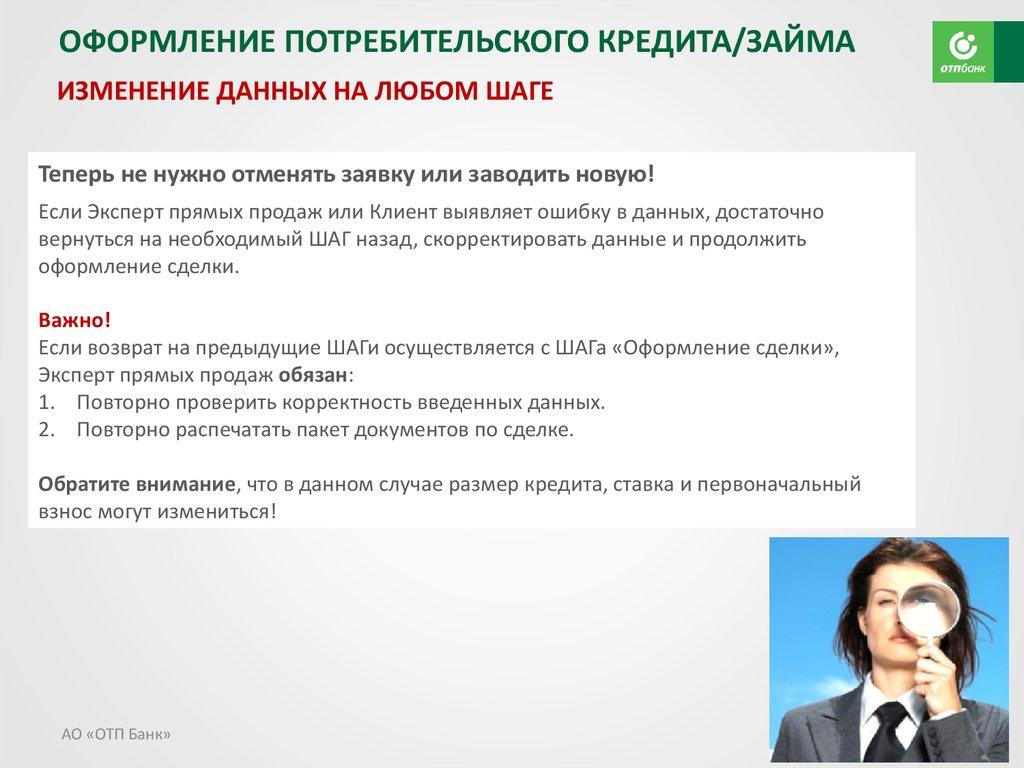положительное решение банка на кредит лучшие кредиты челябинск