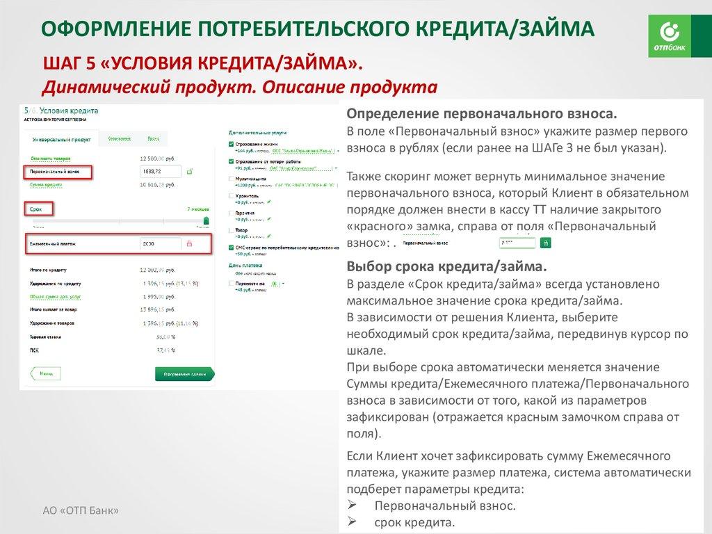отп калькулятор кредита рассчитать онлайнмосковский кредитный банк официальный сайт вклады