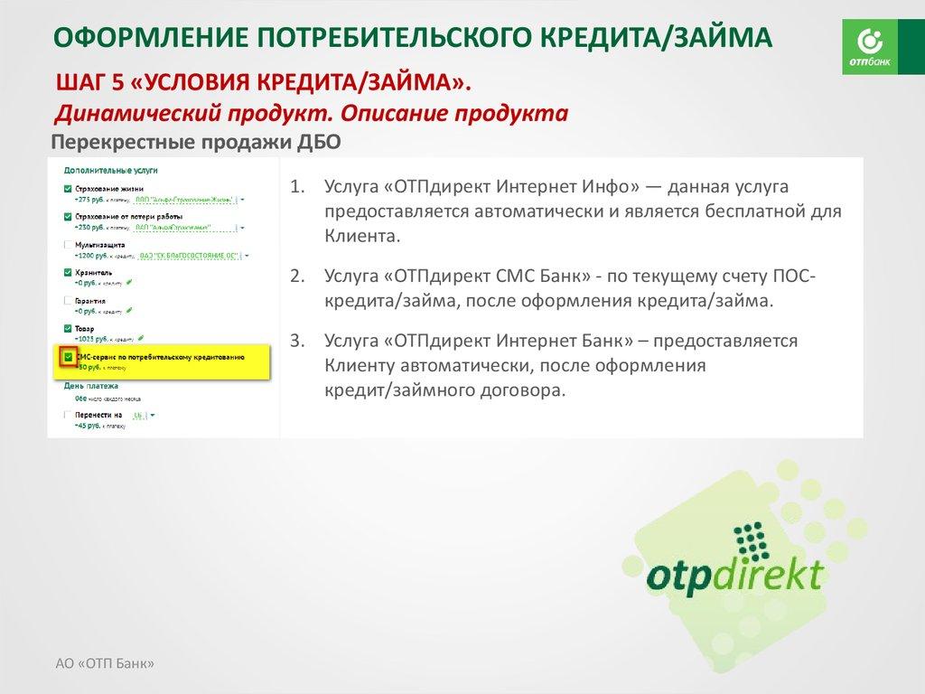 оформить карту отп банк онлайн скб банк кредит наличными