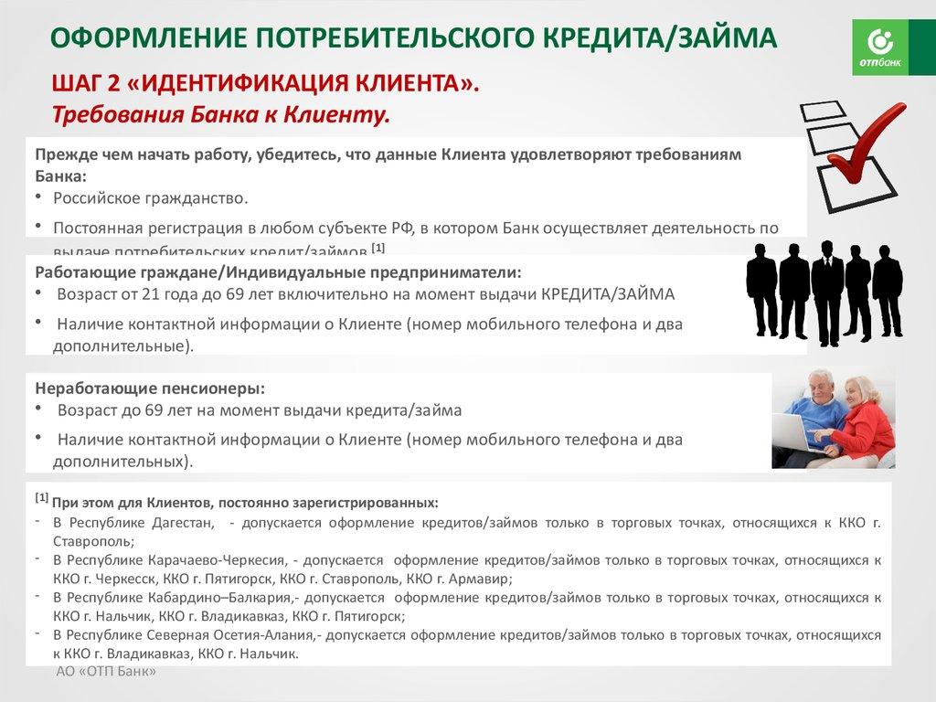 Кредиты наличным для пенсионеров на Выберу.ру.