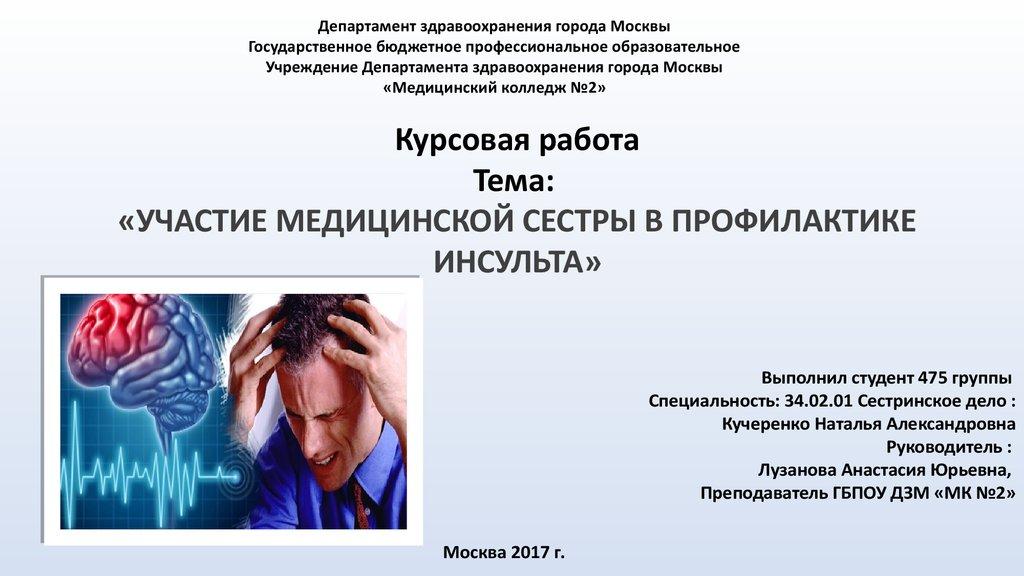 Факторы риска в работе медицинской сестры курсовая 7282