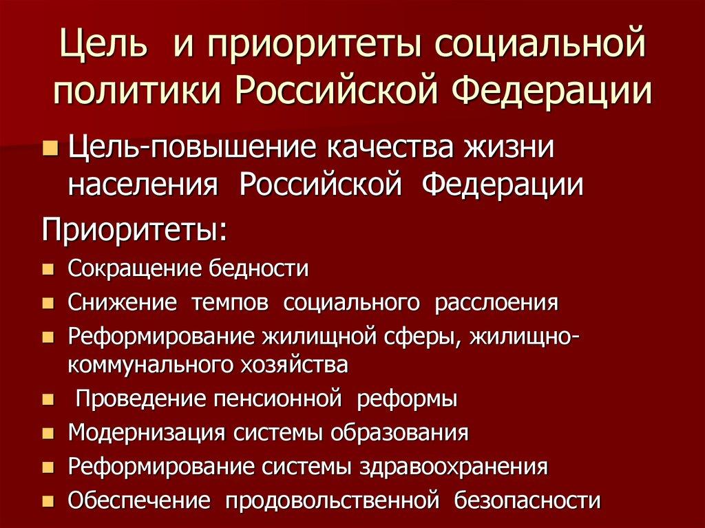 выбор, фото, дайте оценку социальной политике российского песню
