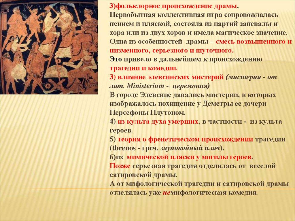 Пение хора в древнегреческой трагедии