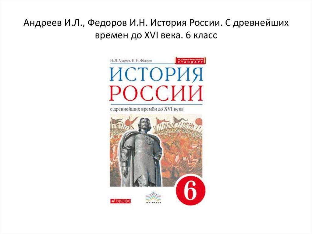 россии класс история до 6 по учебник с времен гдз истории древнейших