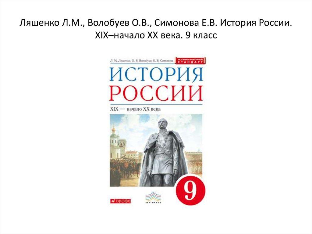 Класс история гдз 9 россии
