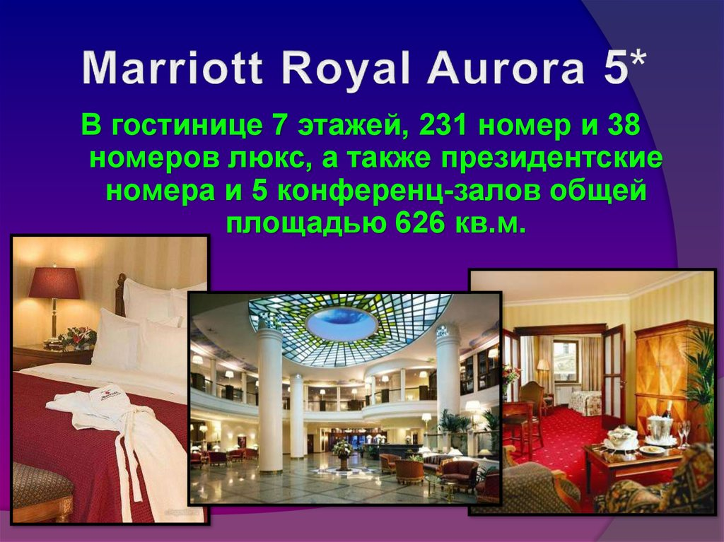 Marriott Royal Aurora 5*