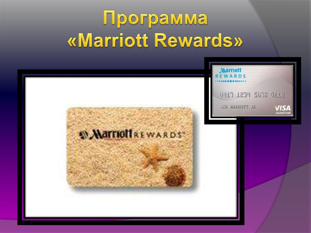 Программа «Marriott Rewards»