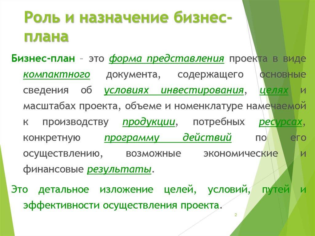 план стратегии развития бизнеса