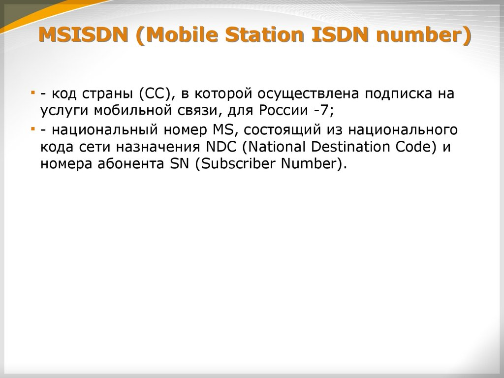 MSISDN (Mobile Station ISDN number)