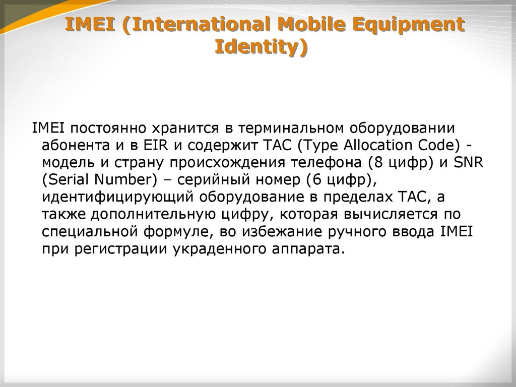 IMEI (International Mobile Equipment Identity)