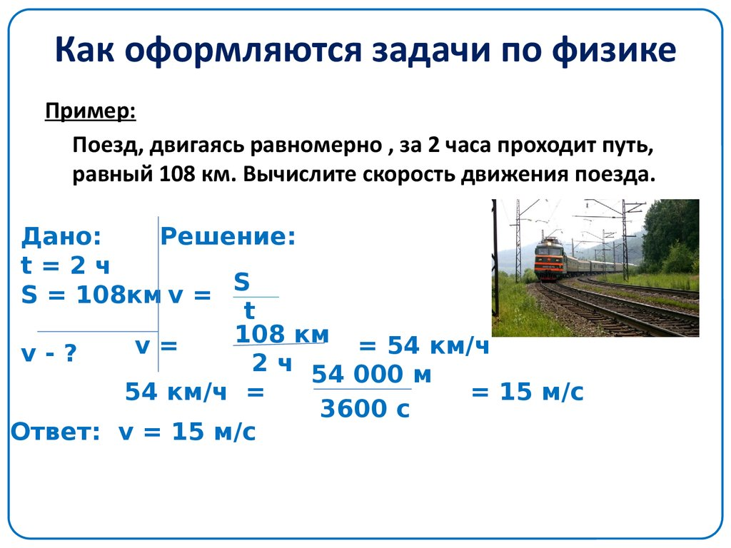 Задачи на движения с решением 7 класс решение задачи по математике 2 класс украина