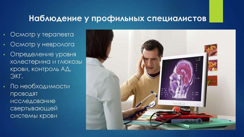 Неврология определение