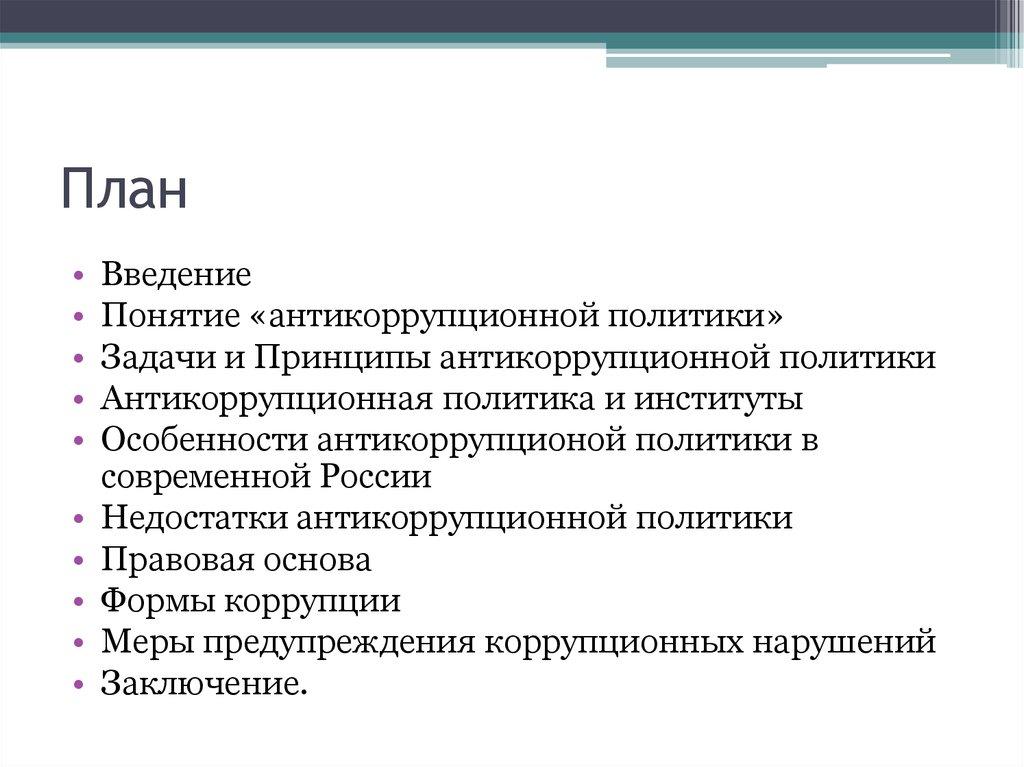 антикоррупционная декларация госслужащего