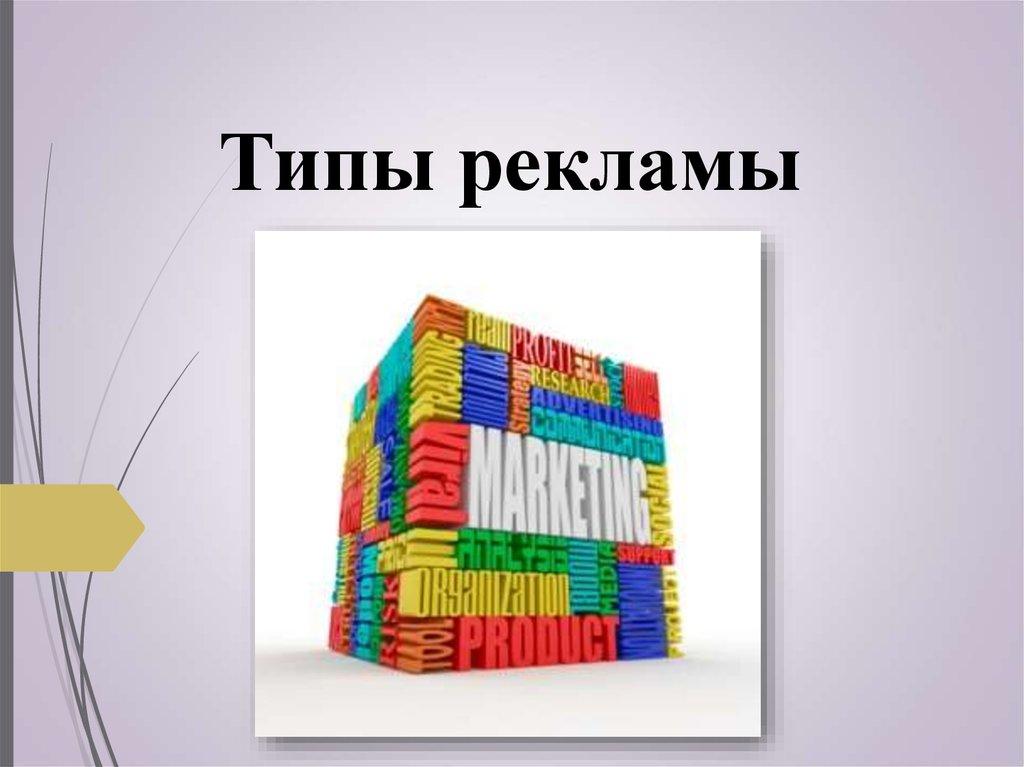 Распространенные виды рекламы в форме блоков
