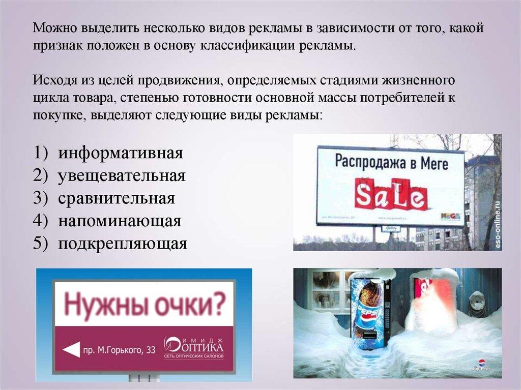 Реклама уже известного потребителям товаров контекстная реклама натяжных потолков